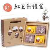 喜歡你好禮-紅豆米禮盒 R1