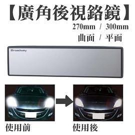 Broadway 車內後室鏡 曲面 / 平面 鉻鏡 日本進口 300mm 防眩光