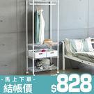 鐵架 鍍鉻層架 層架 衣櫥【J0120】《IRON烤漆鐵力士四層衣櫥附輪》60X35X150  MIT台灣製 完美主義