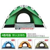 帳篷戶外野營加厚 2-4人超輕便攜野外露營裝備防雨全自動四季賬篷【快速出貨八折下殺】