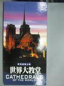 【書寶二手書T1/建築_ZCY】世界大教堂_哥拉吉艾拉‧勒拉‧西亞戈