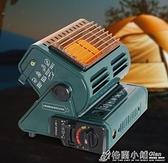 戶外便攜式取暖爐家用室內燃氣液化氣冰釣露營烤火取暖神器不插電ATF 格蘭小舖