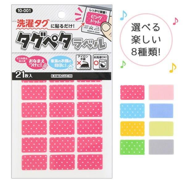 [霜兔小舖]日本製 可水洗標籤 KAWAGUCHI可水洗 姓名貼21枚 布標籤 免熨燙