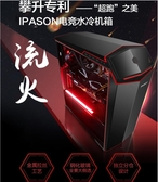 電腦機箱-IPASON/攀升 流火 ATX遊戲大側透電競台式機電腦主機箱 電競機箱 【快速出貨】