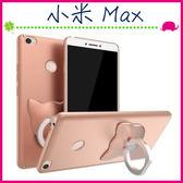 Xiaomi 小米 Max 6.44吋 磨砂背蓋 貓咪指環 全包邊手機殼 超薄保護套 支架手機套 硬殼保護殼 後殼