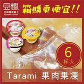 【箱購更便宜】日本零食 Tarami真果實果爆果肉果凍(6杯入)