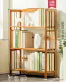 书架 简易书架收纳置物架简约现代实木多层落地儿童桌上学生书櫃MKS 夢藝家