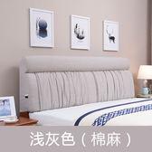 靠枕床頭軟包大靠背床頭靠墊床頭罩實木床靠枕雙人榻榻米布藝拆洗定制ld