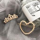 母親節禮物韓國森系仙美頭飾成年發飾皇冠愛心珍珠夾子發夾發卡頂夾【道禾生活館】