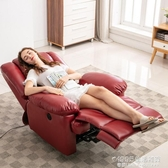 按摩椅 歐式頭等太空單人沙發艙美甲沙發電腦沙發椅懶人沙發真皮布藝沙發 1995生活雜貨NMS