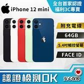 【創宇通訊│福利品】S級9成新上Apple iPhone 12 mini 64GB 5G手機 (A2399) 開發票