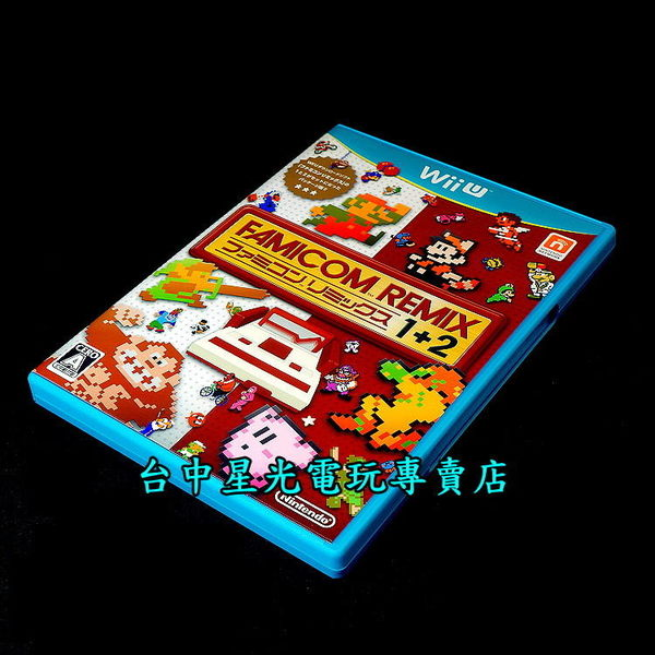 【Wii U原版片】 WiiU FAMICOM REMIX 1 + 2 經典紅白機懷舊遊戲【純日版 二手】台中星光電玩