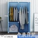 簡易衣櫃布藝組裝大塑料掛兒童單人租房宿舍小收納櫃子儲物布衣櫥 aj10916『小美日記』