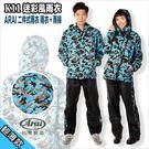 ARAI K11 迷彩風雨衣   23番...