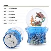 讚爾藝術 JARLL~海龜 水晶球音樂盒(AS1503) 動物 海洋系列 (現貨+預購)