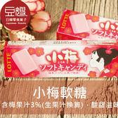 【豆嫂】日本零食 LOTTE 小梅軟糖(50g)