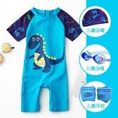 兒童泳衣男童連身小中大童游泳衣寶寶嬰幼防曬潛水服套裝游泳裝備 幸福第一站 幸福第一站