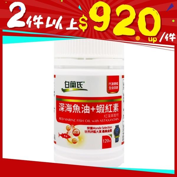 白蘭氏 深海魚油+蝦紅素 120顆/盒【i -優】