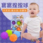 波波球寶寶按摩球-學前玩具嬰兒觸覺抓握球1盒4個-321寶貝屋