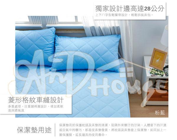 [AnD House] MIT台灣製-防污床包式保潔墊14色任選-單人/單人加大