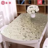 橢圓形軟玻璃PVC桌布防水防燙防油免洗透明桌墊塑料餐桌墊水晶板 NMS名購新品