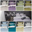 《60支紗》【雙人床包兩用被套四件式-共...