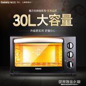 烤箱 Galanz/格蘭仕 K11烤箱家用烘焙多功能全自動蛋糕迷你電烤箱30升 蘇荷精品女裝