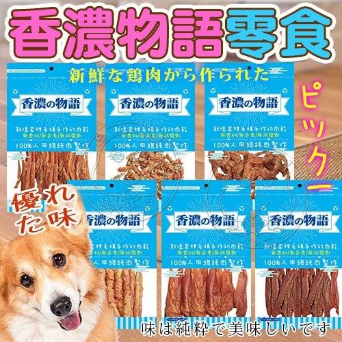 【培菓幸福寵物專營店】香濃物語SNACK《低脂肪》雞肉圈/肉棒/肉片系列零食-90~100g*10包