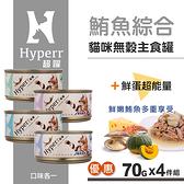 【SofyDOG】HYPERR超躍 貓咪無穀主食罐-鮪魚系列 四口味各一貓罐 罐頭 鮮食