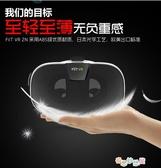 大屏手機vr眼鏡專用虛擬現實眼睛rvYYJ 奇思妙想屋