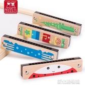 櫸木質16孔口琴兒童 嬰幼兒男女孩小學生入門樂器初學者吹奏玩具 新北購物城