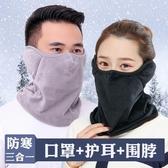 秋冬季口罩時尚韓國純棉護耳罩冬天加厚保暖防寒騎行防風女男兒童 新年禮物