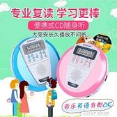 便攜式CD播放器學生英語MP3音樂專輯光盤播放機 cd機隨身聽復讀機 快速出貨 YYP