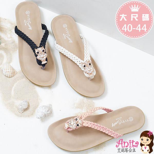 艾妮塔公主。中大尺碼女鞋。閃耀花。貓頭鷹唯一星鑽涼鞋 共3色。40~44碼 (D601)