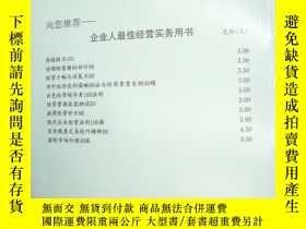 二手書博民逛書店罕見期貨交易實務3698 中國經濟出版社 出版1993