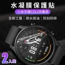 小米手錶 Color專用 水凝高透軟膜 2片裝 保護貼 高清水凝膜 防指紋 防刮 疏水疏油 防爆保護貼