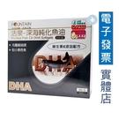 【永信活泉】深海純化魚油DHA軟膠囊(120顆)