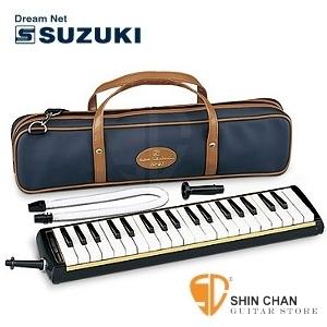 口風琴 ► SUZUKI M-37C / M37C 37鍵口風琴  (原廠公司貨/日本製)附贈短管、長管、攜帶盒 口風琴