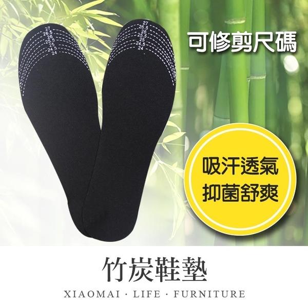 現貨 快速出貨【小麥購物】竹炭鞋墊 鞋墊 鞋子墊【Y539】