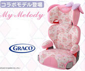 日本限量GRACO 美樂蒂40周年成長型安全座椅67399通販屋