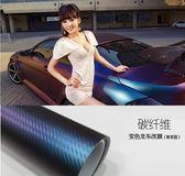 汽車碳纖維車身改色膜 變色龍貼紙亞光貼膜 光面多色漸變貼紙【蘇迪蔓】
