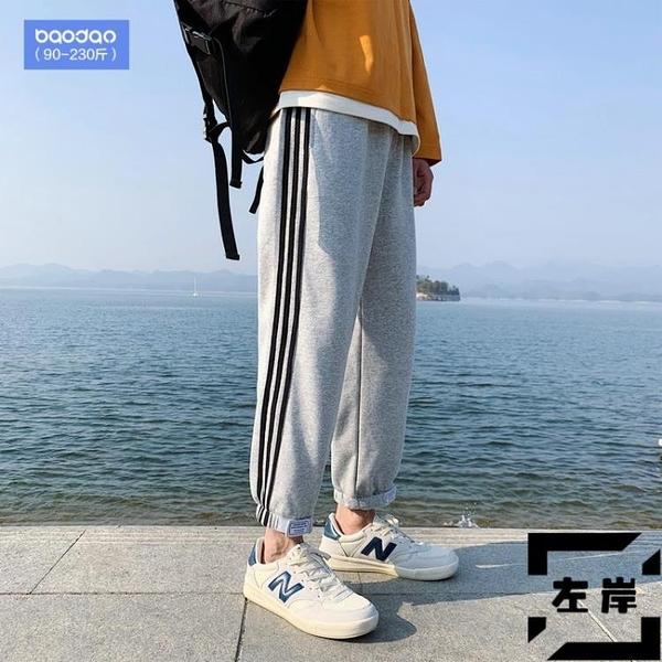 大碼運動褲男休閒九分褲寬鬆束腳針織衛褲秋季【左岸男裝】