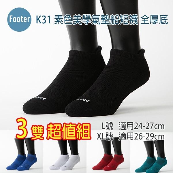 Footer 除臭襪 K31 L號 XL號 全厚底 素色美學氣墊船短襪  3雙超值組