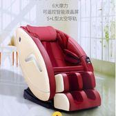 老年人按摩椅家用全自動全身多功能電動臀部揉捏太空艙掃碼共享WD    電購3C