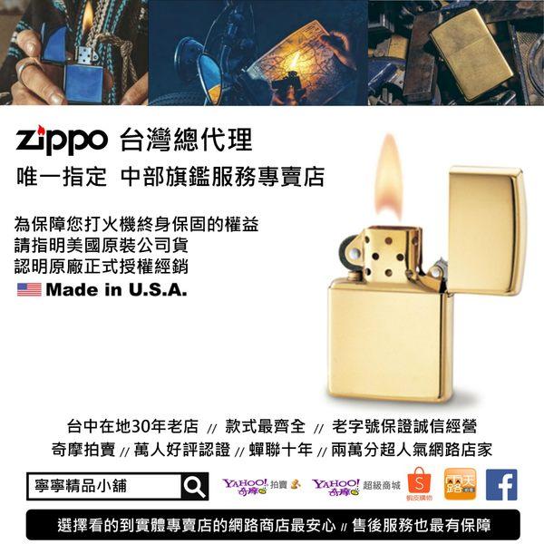 【寧寧精品】Zippo 原廠授權台中30年旗艦店 防風打火機 加送禮盒組 補充油 *新款藍色* 5122-4