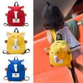 兒童包包防走失帶包2-3-4-5歲6寶寶書包幼兒園書包男女童雙肩背包 米希美衣