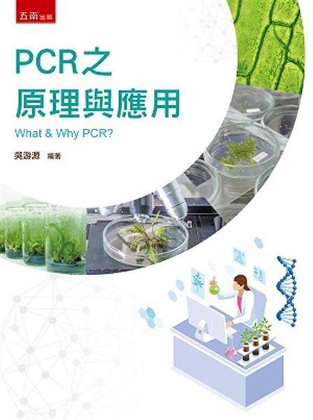 PCR之原理與應用
