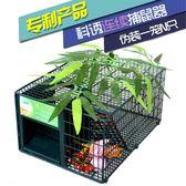 老鼠籠捕鼠器家用滅鼠神器撲捉老鼠夾子連續高效全自動 歐亞時尚
