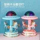 旋轉木馬音樂盒水晶球八音盒女孩生日禮物女生兒童小公主女童跳舞 小時光生活館