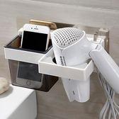 雙慶電吹風機架子免打孔衛生間吸盤式置物架浴室壁掛廁所風筒收納 限時八五折 鉅惠兩天